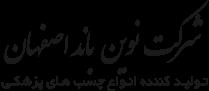 شرکت نوین باند اصفهان